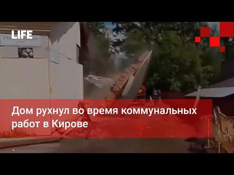 Дом рухнул во время коммунальных работ в Кирове