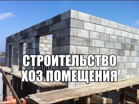 видео: Строительство