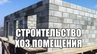 Строительство коробки хоз.помещения.
