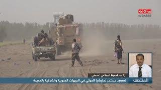 تصعيد مستمر لمليشيا الحوثي في الجبهات الجنوبية والشرقية بالحديدة