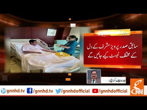 Pervez Musharraf Hospitalised In Dubai | GNN | 6 June 2019