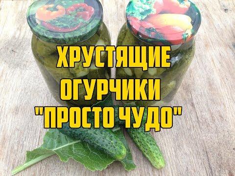 """Маринованные хрустящие огурчики """"Просто Чудо""""/ Самые вкусные маринованные огурчики"""