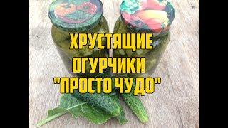 видео Маринованные огурцы как болгарские: рецепт самые вкусные