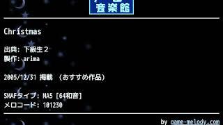 投稿型ゲーム着メロサイト「ゲーム音楽館☆」(game-melody.com)の過去の投稿作品を録音したものです。 -- 投稿者: arima 投稿者コメント: 季節ネタって言うことで下級生2 ...