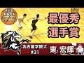 「最優秀選手賞」名古屋学院大#31「東 宏輝」第55回東海学生準決/決勝スペシャル ま…