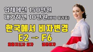 국제커플,국제부부,외국인아내,한국에서 비자바꾸기(E2 …