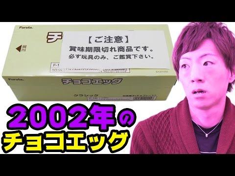 【賞味期限切れ】14年前の超激レアチョコエッグを1万円で入手!中身は一体!?