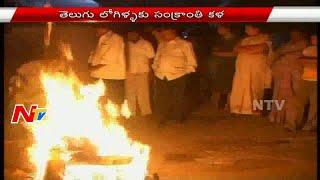 Bhogi Mantalu Light up villages in Andhra Pradesh || NTV