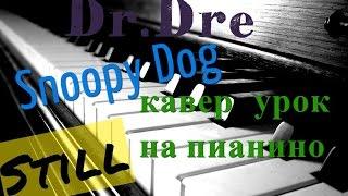Dr.Dre & Snoopy Dog  – Still КАВЕР - УРОК на ФОРТЕПИАНО