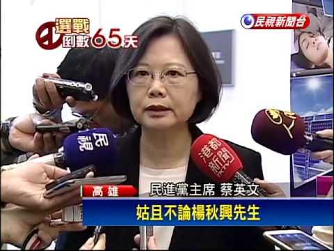 楊秋興「老太婆」說 菊:每人都會老-民視新聞