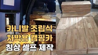 카니발R 9인승 리무진 조립식 차박용 캠핑카 침상 주문…