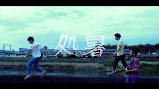 2017年8月23日(水)全国発売 ファーストフルアルバム『初期の台風クラ...