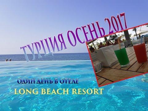 Турция осень 2017! Что включено во ВСЕ ВКЛЮЧЕНО Long Beach Resort?