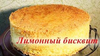 Лимонный бисквит супер рецепт!!!