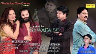 Official Song : Bewafa Se Wafa | Sarfarz Khan,Parveen,Silk hayat | Latest Hindi Song 2018