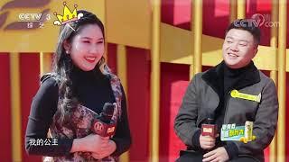 """[喜上加喜]男嘉宾各显神通为女嘉宾讲述""""睡前小故事""""  CCTV综艺 - YouTube"""