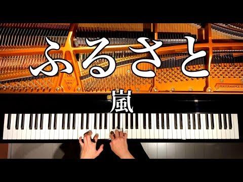 ふるさと/嵐/卒業ソング/ピアノカバー/Piano Cover/弾いてみた/CANACANA