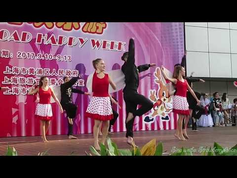【Strawberry Alice】2017 Shanghai Tourism Festival: Misgav Dance Group - Israel, 12/09.