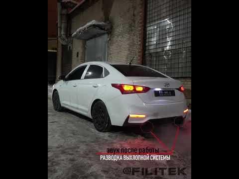 Четкий выхлоп на Hyundai Solaris