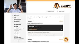 Презентация новой мастер-группы УМСКУЛ