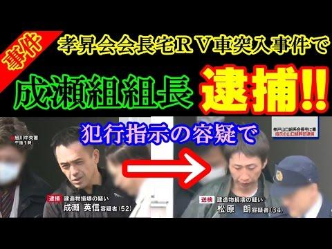 事件】神戸山口組系池田組傘下「...