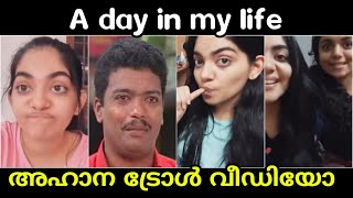 A troll day with Ahaana Krishna | simplicity കുറച്ചു കൂടിപോയോ ? | Troll video | Ahaana Krishna