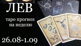 ЛЕВ (26.08-1.09) Таро прогноз на неделю. Гороскоп.