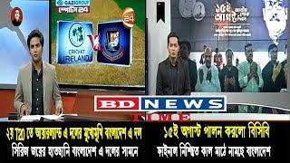 Bangla Sports News | 15 August 2018 | Channel 24 | Cricket News Today | BD News Time | Sports World