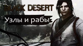 Black Desert (RU)Гайды обзоры Наемные рабочие и узлы