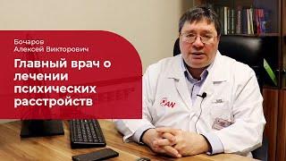 Лечение всех видов психических расстройств | Клиника Доктор САН
