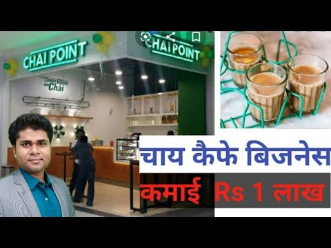 कमाई Rs1  लाख ।। Tea Business Start Up  || Chai  Business