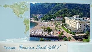 Обзор отеля Munamar Beach Hotel 5* в Турции (Мармарис) от менеджера Discount Travel