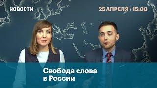 Свобода слова в России