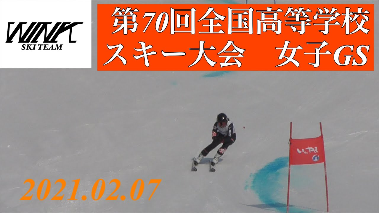 スキー 2021 インターハイ
