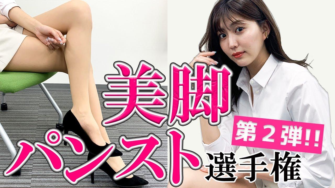 【岩﨑名美】美脚パンスト選手権・第2弾開催!美脚に超接近!!