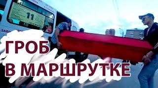 Гопники заносят гроб в маршрутку сурового Челябинска, жесткая реакция людей.