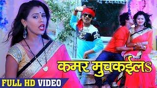 BHOJPURI VIDEO 2018 - कमर मुचकईलs - Sonu Sargam Yadav - Kailu Dil Tuki Tuki - Bhojpuri Hit Gana 2018