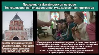 видео Территория Измайлово МГОМЗ | Музеи | Олимпиада «Музеи. Парки. Усадьбы»