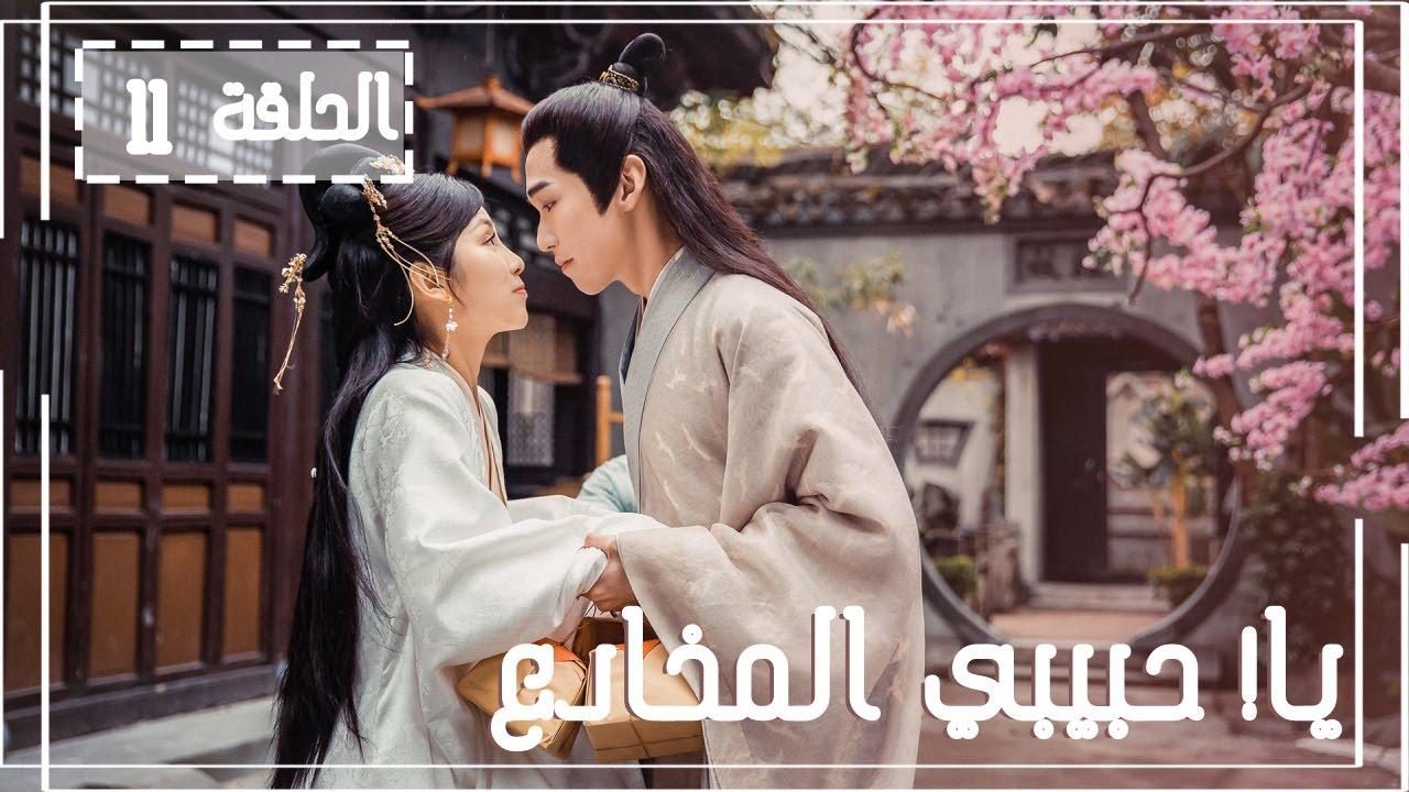 المسلسل الصيني يا! حبيبي المخادع! | !Oh! My Sweet Liar الحلقة 11مترجم عربي (حبيب مخادع وحبيبة كاذبة)