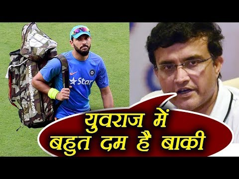 Sourav Ganguly  reacts on Yuvraj Singh's Cricket career| वनइंडिया हिंदी