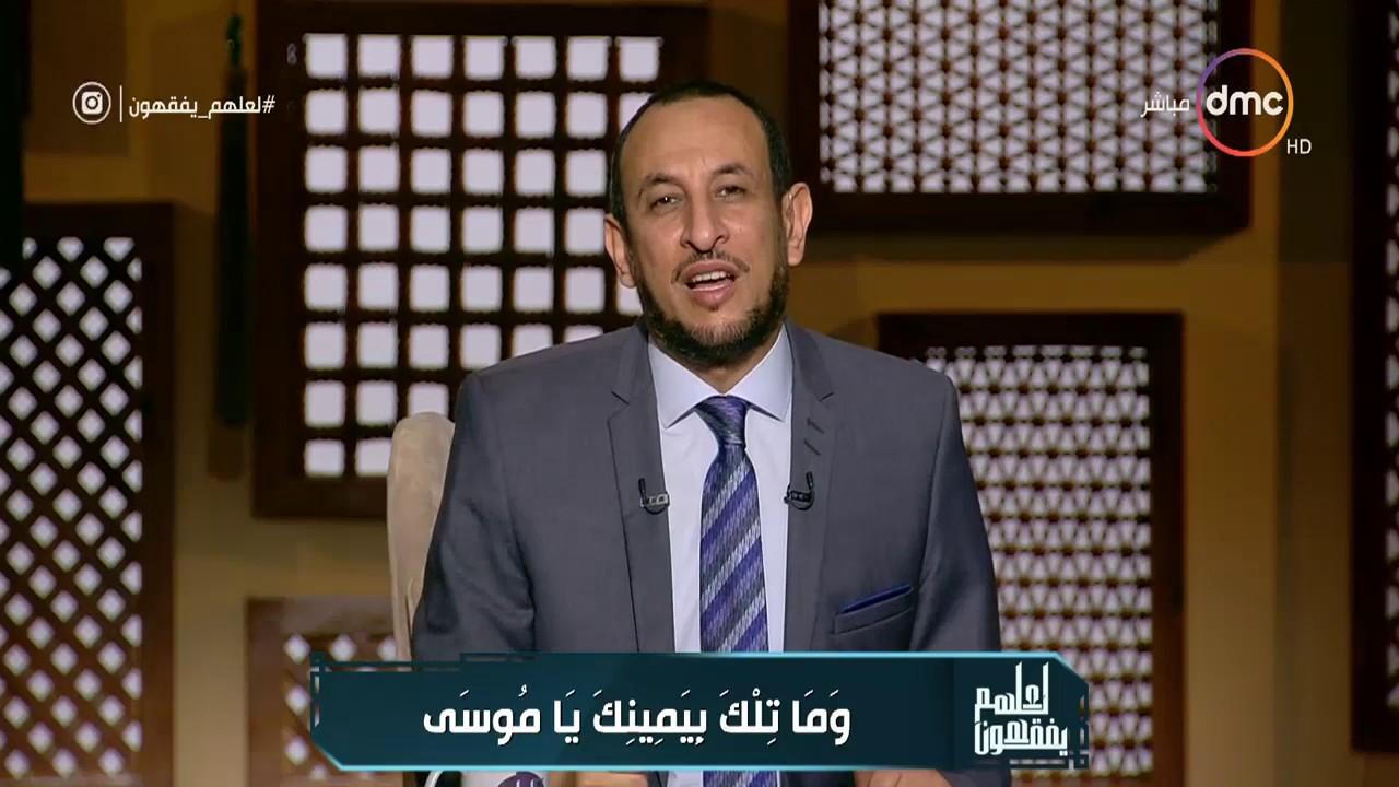 dmc:لعلهم يفقهون - الشيخ رمضان عبد المعز: هذه أخطر عقوبة لمن يتحدث بكلام باطل
