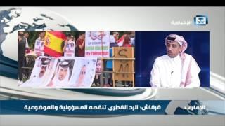 اللواء القبيبان: السلطات القطرية تقود شعبها إلى المجهول وعدم أخذ الأمر بجدية لحل الأزمة