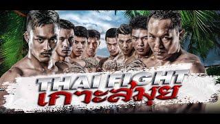 THAI FIGHT - SAMUI 2019 ENGLISH VERSION [RERUN]