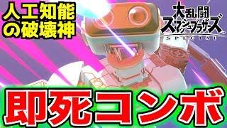 【スマブラSP】ロボットの即死コンボ!AIが支配する戦場……【無名】 thumbnail