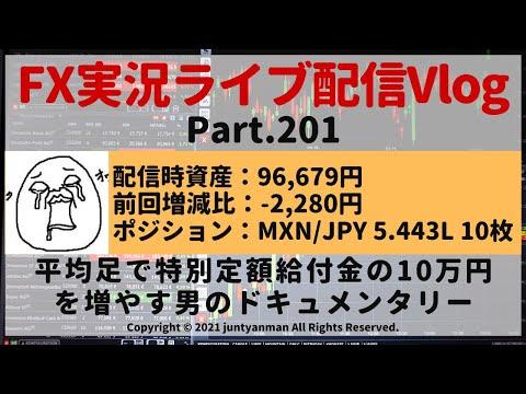 【FX実況ライブ配信Vlog】平均足で特別定額給付金の10万円を増やす男のドキュメンタリーPart.201