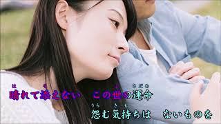 1993年発表 作詞:石本美由起 作曲:水森英夫 歌手:天童よしみ 私歌っ...