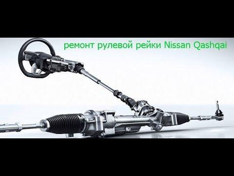 Ремонт рулевой рейки Nissan Qashqai