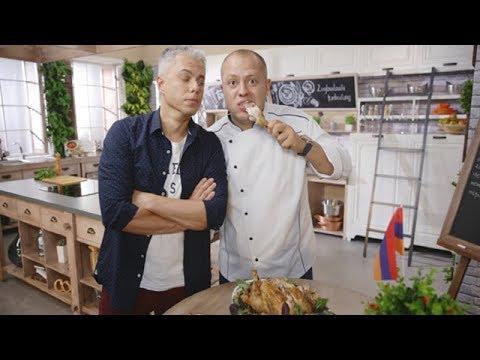 Армянская кухня - Готовим вместе - Интер