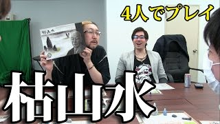 ボードゲーム「枯山水」を 4人でプレイ!(前編) 【ボ部】