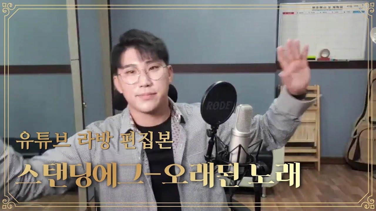 [라이브 방송 편집] 스탠딩에그-오래된 노래
